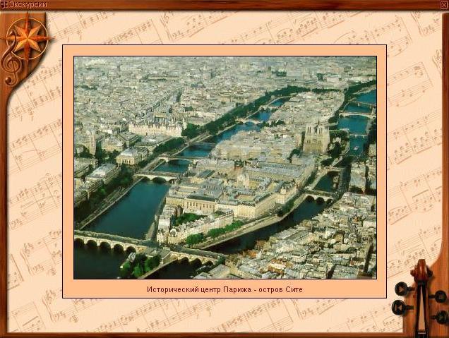 Исторический центр Парижа - остров Сите