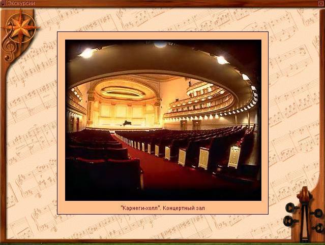Карнеги-холл. Концертный зал
