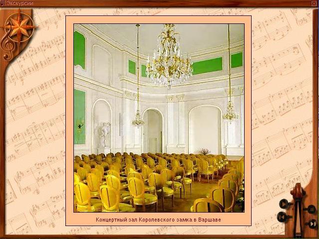 Концертный зал Королевского замка в Варшаве