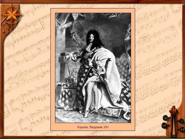 Король Людовик XIV