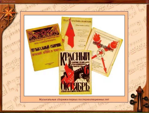 Музыкальные сборники первых послереволюционных лет