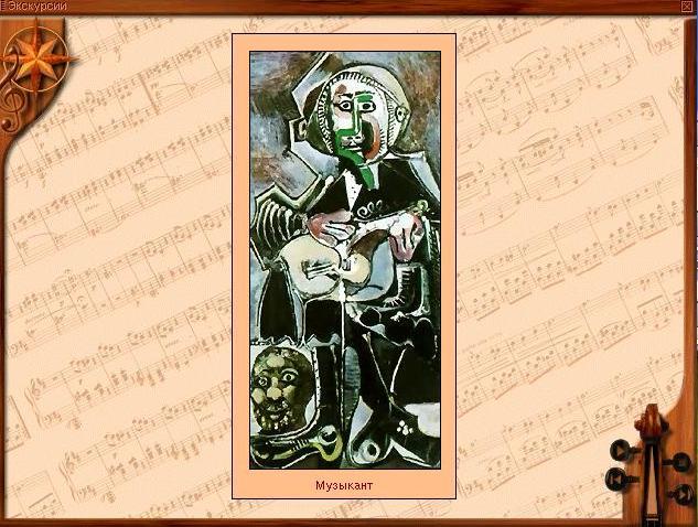 Музыкант Франции
