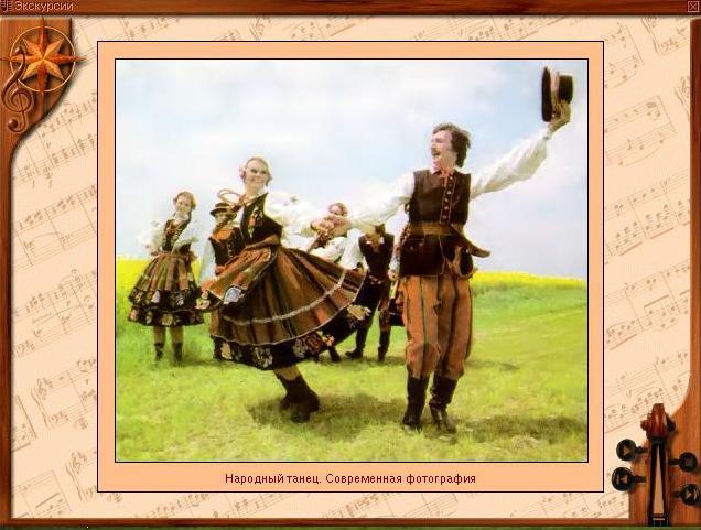 Народный танец. Современная фотография