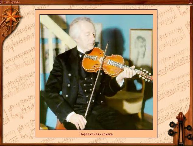 Норвежская скрипка