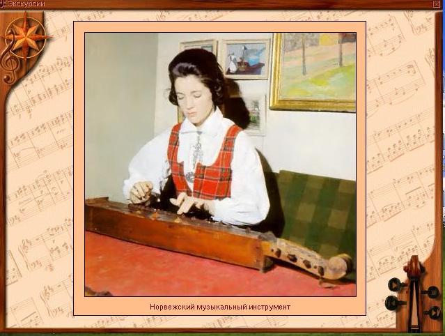 Норвежский музыкальный инструмент