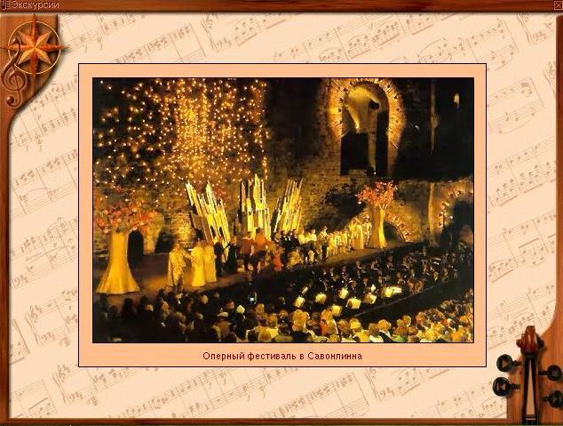 Оперный фестиваль в Савонлинна