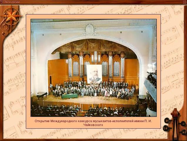 Открытие Международного конкурса музыкантов-исполнителей имени П. И. Чайковского