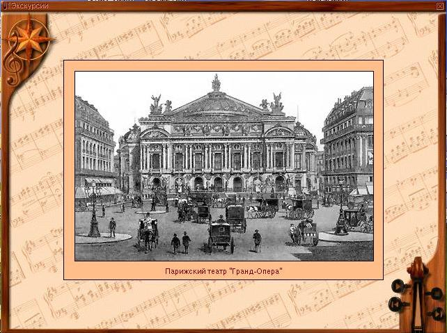 Парижский театр Гранд-Опера