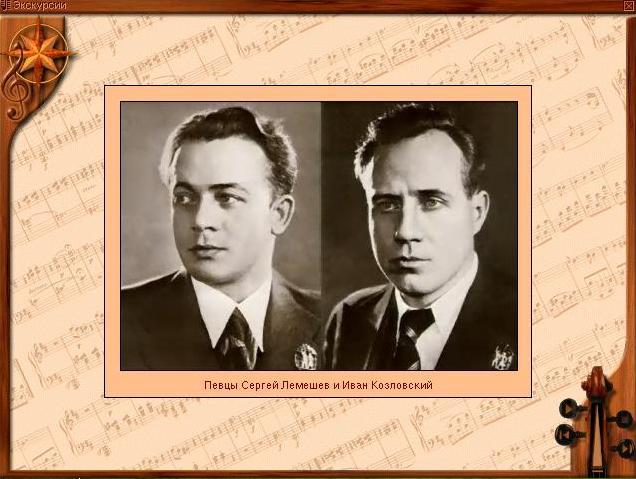 Певцы Сергей Лемешев и Иван Козловский