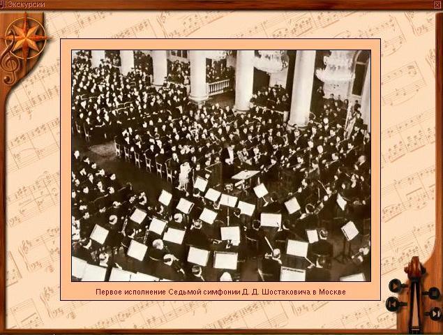 Первое исполнение Седьмой симфонии Д. Д. Шостаковича в Москве