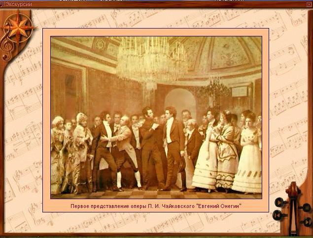 Первое представление оперы П. И. Чайковского  Евгений Онегин