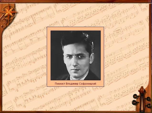 Пианист Владимир Софроницкий