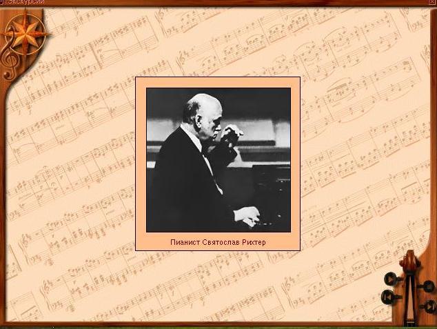 Пианист Святослав Рихтер