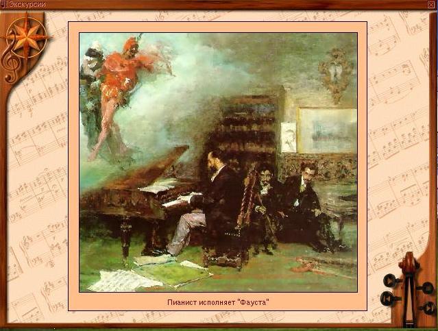 Пианист исполняет  Фауста