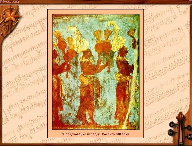 Празднование победы. Роспись VIII века