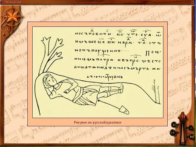 Рисунок из русской рукописи