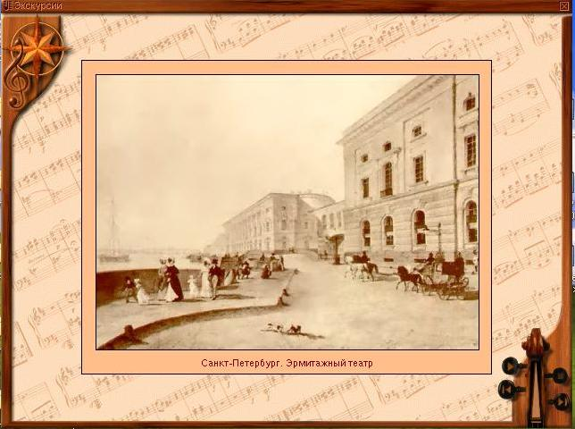 Санкт-Петербург. Эрмитажный театр