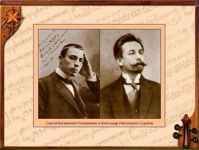 Сергей Васильевич Рахманинов и Александр Николаевич Скрябин