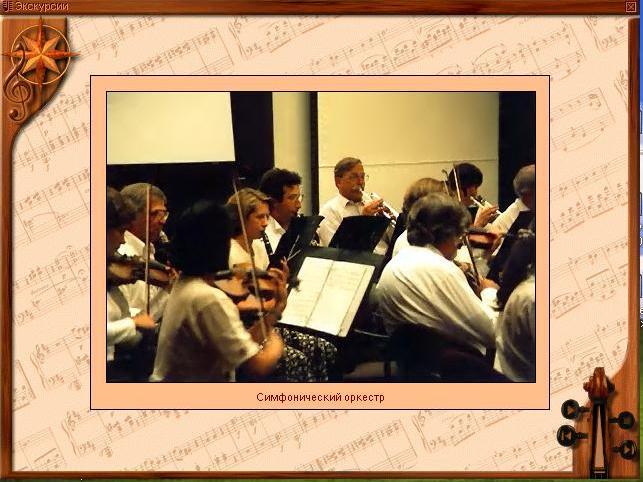 Симфонический оркестр США