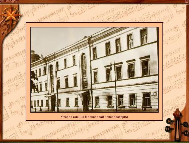 Старое здание Московской консерватории