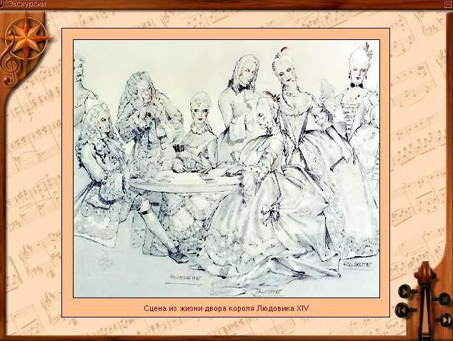 Сцена из жизни двора короля Людовика XIV