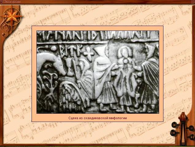 Сцена из скандинавской мифологии