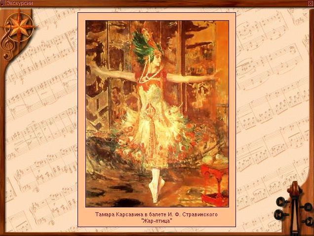 Тамара Карсавина в балете И. Ф. Стравинского Жар-птица