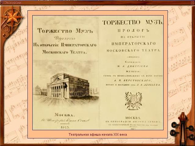 Театральная афиша начала XIX века