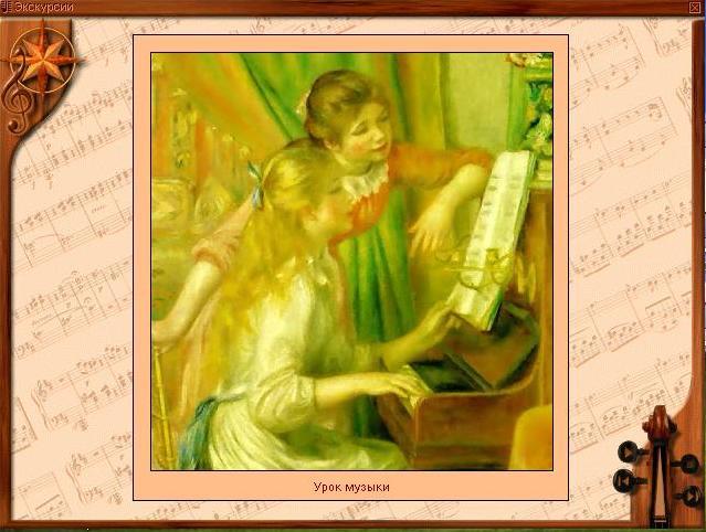Урок музыки Франции