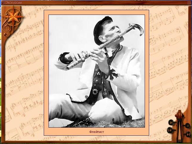 Флейтист в Чехии