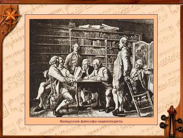 Французские философы-энциклопедисты