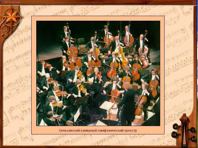 Хельсинский камерный симфонический оркестр