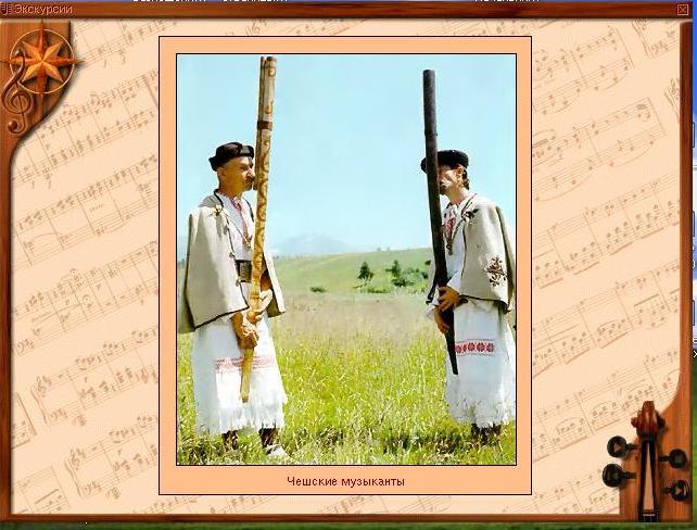 Чешские музыканты