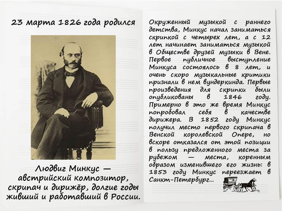 Минкус Людвиг Федорович - Дон Кихот