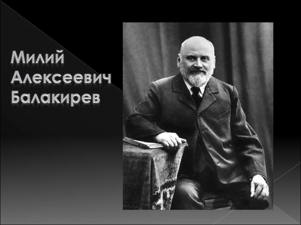 Балакирев Милий Алексеевич - Исламей