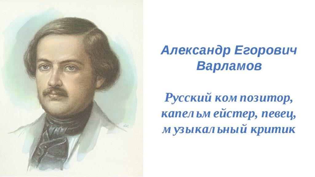 Варламов Александр Егорович