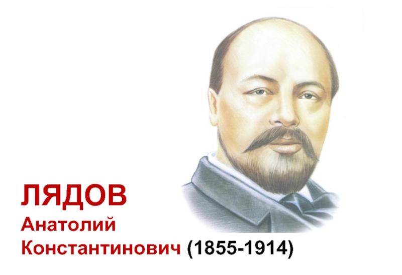 Лядов Анатолий Константинович - Волшебное озеро