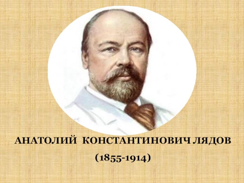 Лядов Анатолий Константинович - Восемь русских народных песен
