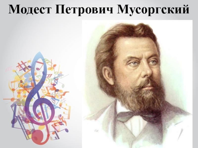 Мусоргский Модест Петрович - Ночь на Лысой горе Ариозо