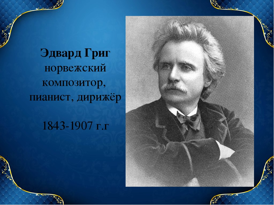 Григ Эдвард - Пер Гюнт