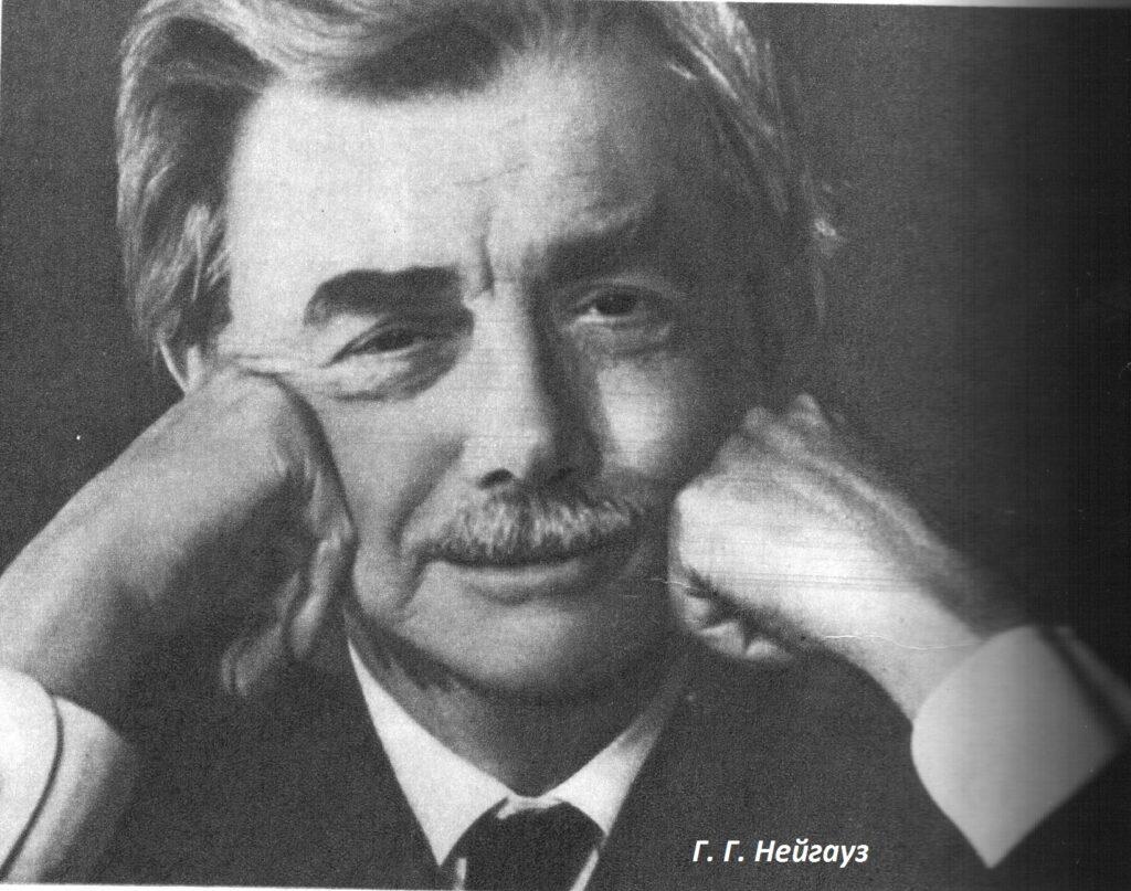 Нейгауз Генрих