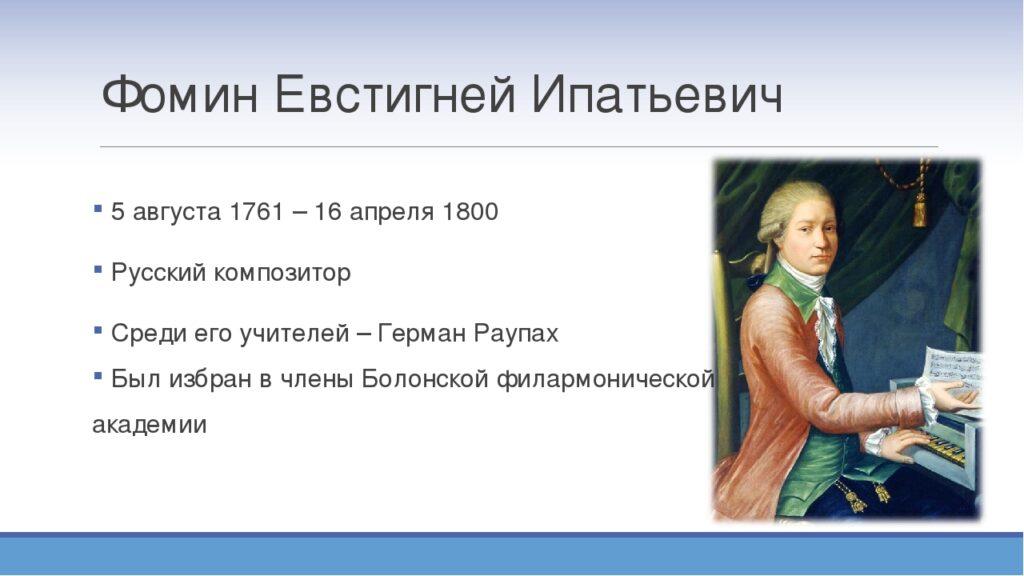 Фомин Евстигней Ипатович