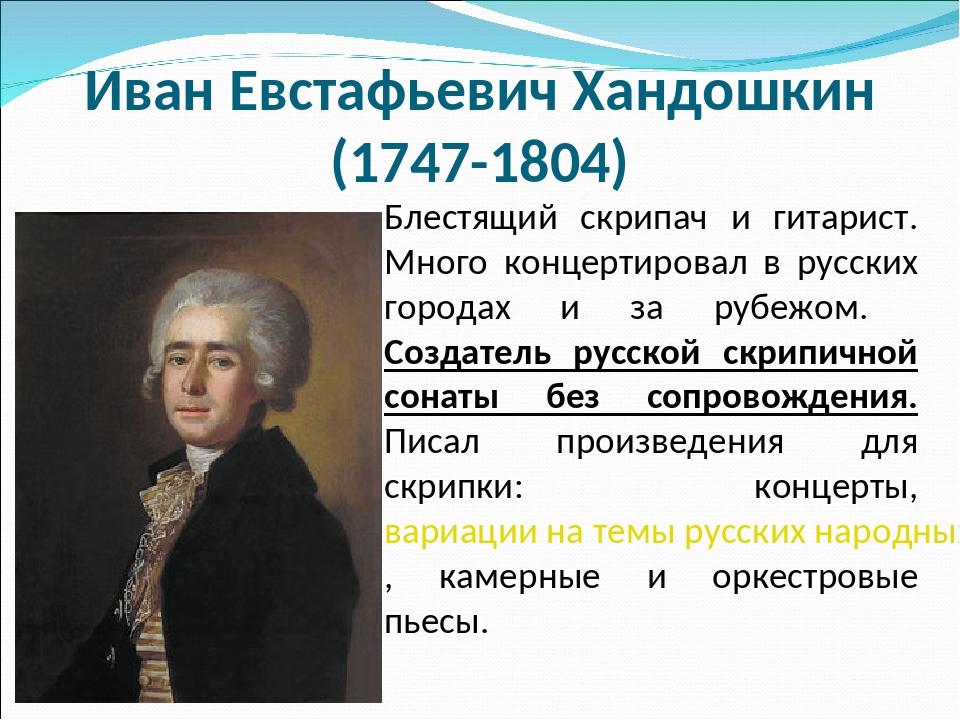 Хандошкин Иван Евстафьевич